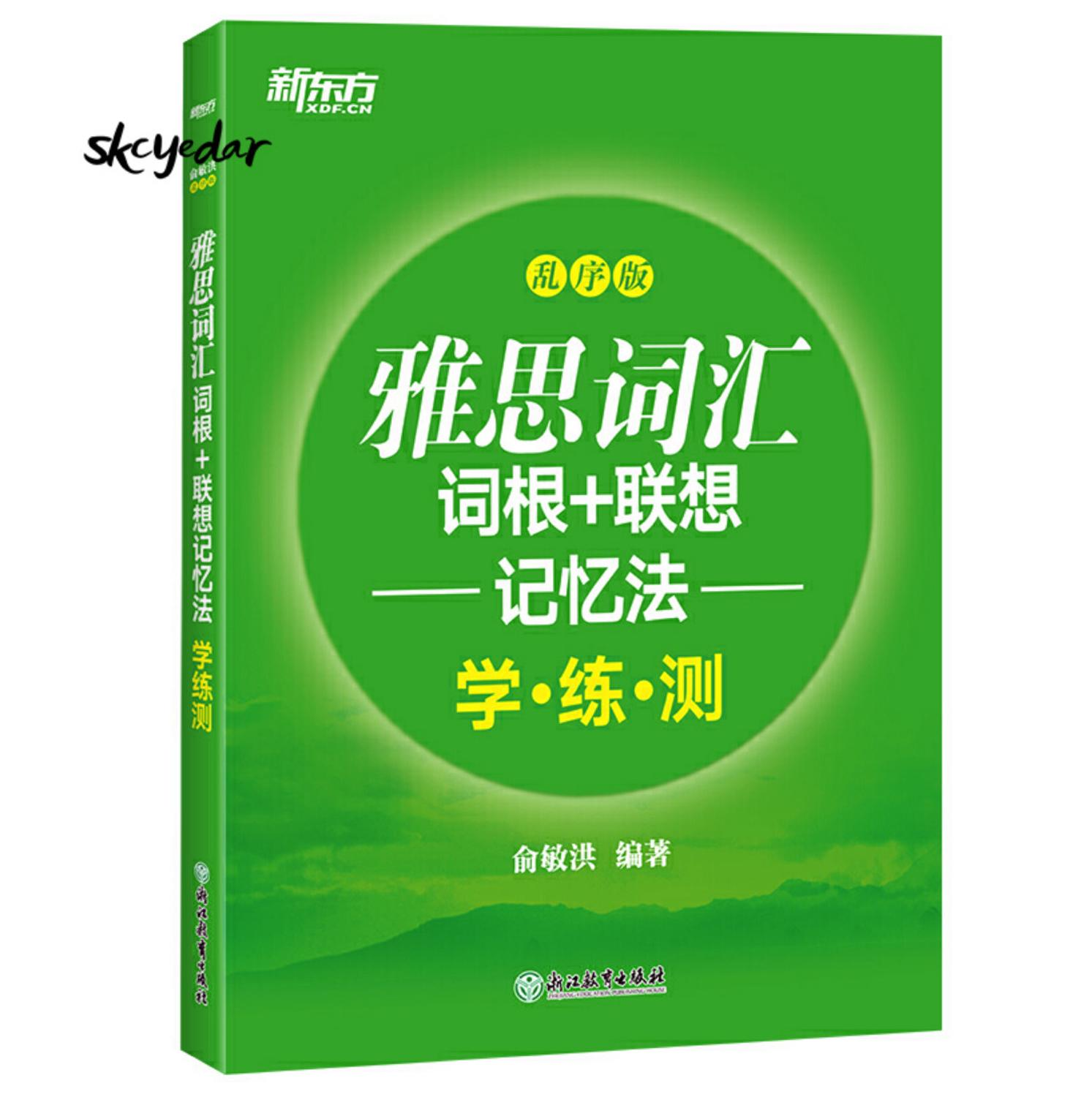 IELTS Vocabulary Root & Associative Memory Method Workbook Chaos Order Edition IELTS Book (Chinese Version) Reference Material