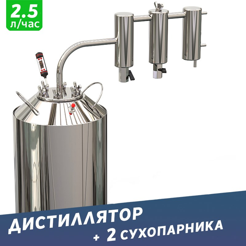 Самогонный аппарат ХМЕЛЬ Славянки Два сухопарника (коньяк, виски, самогон)