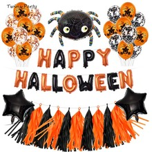 Twins Party Halloween Pumpkin Black Cat Aluminium Balloons Spider Ghost Festival Toys Bat door decorating event