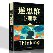 Reverse Thinking Psychology Reverse Thinking Interpersonal Communication Best Selling in Workplace Training Logical бурбо лиз слушай свое тело снова и снова тверд