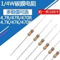 100 шт./лот 1/4 Вт карбоновый пленочный резистор четырехцветный круглый 4.7R 47R 470R 4,7 K 47K 470K 4,7 M 0,25 W сопротивление