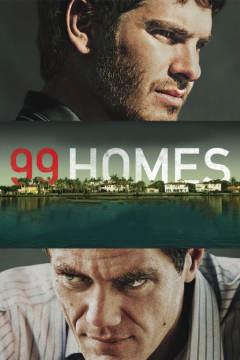 99個家下載