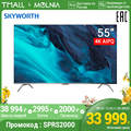 television 55'' Skyworth 55G3A 4K Ultra HD AI TV Android 10.0 55InchTv MOLNIA