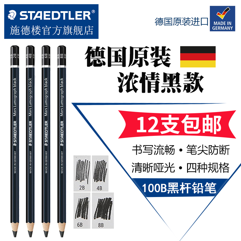 Staedtler Mars Lumograph Black 100B 8B Pencil 8B Grade