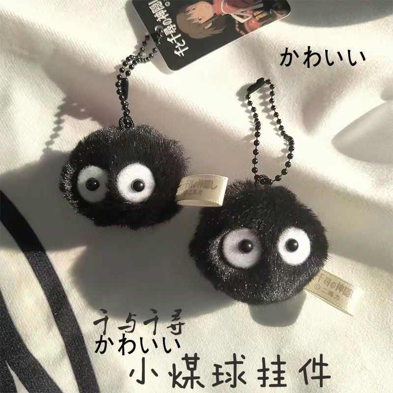 Sandro Small coal ball key chain pendant Hayao Miyazaki qianxiu girl cute elf schoolbag mobile phone pendant