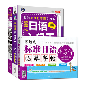 Image 1 - New 3pcs/set Getting started with Japanese/ 15000 Japanese words/ Standard Japanese handwritten copybooks  Writing for Beginner