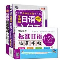 Nieuwe 3 stks/set begonnen met Japanse/15000 Japanse woorden/Standaard Japanse handgeschreven copybooks Schrijven voor Beginner