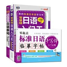 Nowy 3 sztuk/zestaw początek z japońskim/15000 japońskich słów/standardowe japońskie odręczne zeszyty pisanie dla początkujących