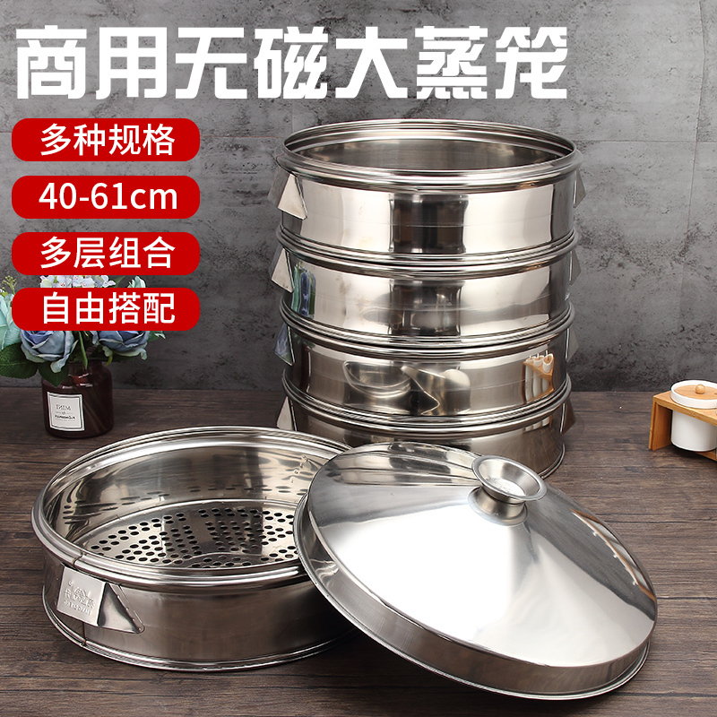 Thickened Stainless Steel Large Steamer Lattice Bread Bun Cage Restaurant Hotel Business Big Lid Drawer Box Cover 40-61cm
