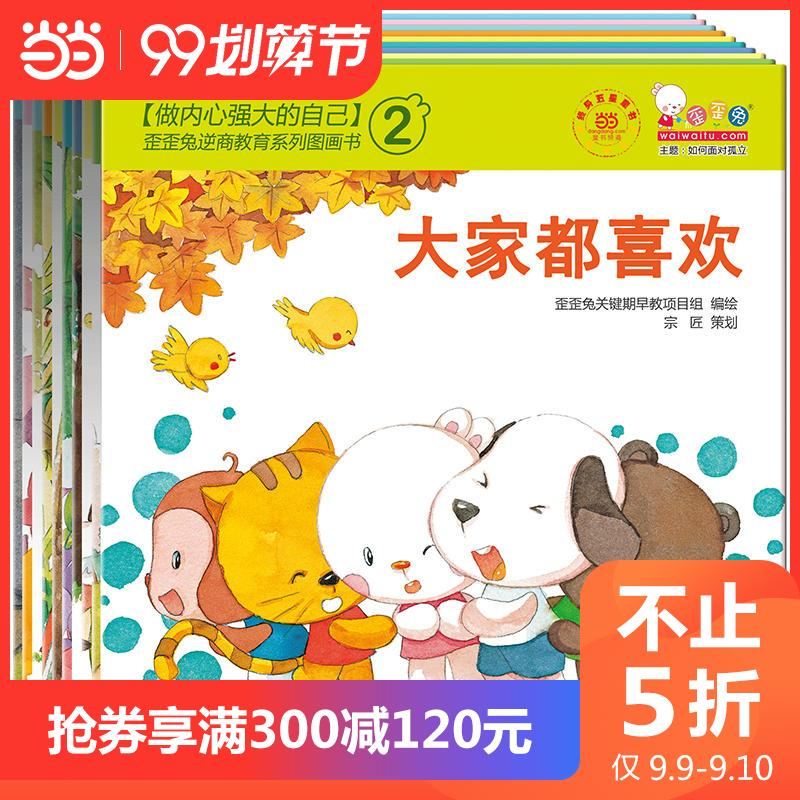To Do Their Own Strong 2 Crooked Rabbit Reverse Business Education Series Of Picture Books (all 10 Volumes)