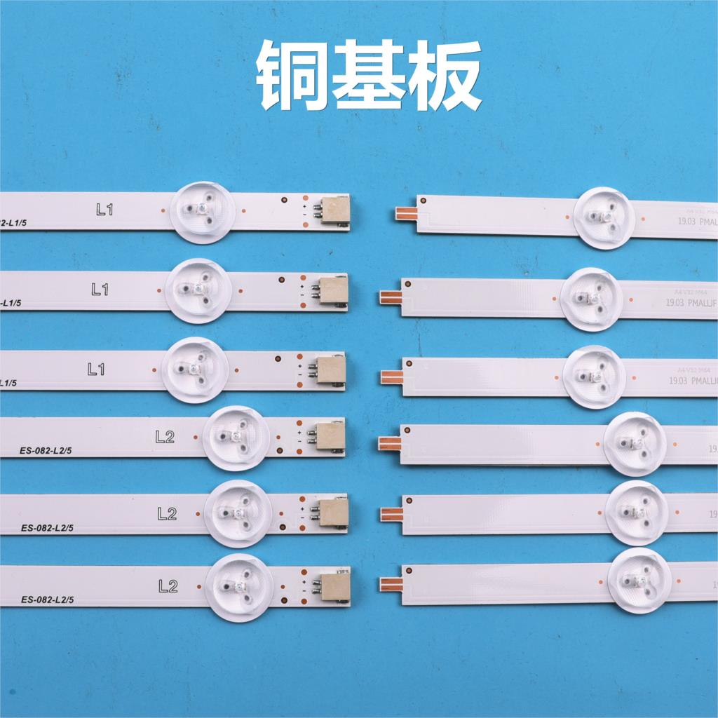 24pcs X 50 Inch LED Backlight Strip For LG 50