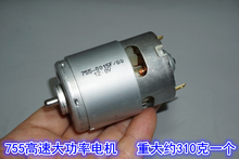 755-8015F Motor DC 12V/18V 24000RPM High Speed High Power With Cooling Fan Copper Carbon Brush For Electric Drill Tool