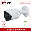 Dahua cámara IP IPC-HFW2431S-S-S2 4MP WDR IR Bullet red Cámara compatible con la versión actualizada de IPC-HFW1431S