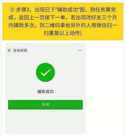 FZ:微信辅助注册一单最高9块,怎么玩?插图(3)