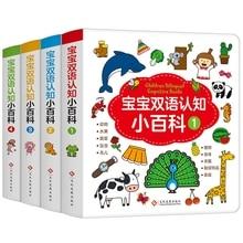 Bilingual Chinese English Books Cognitive Early Education Encyclopedia Book Basic Chinese Toddlers Bilingual Chinese Books