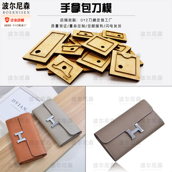 Japanese steel blade DIY leather wallet cutting knife long clip wallet mold handmade wallet wooden mold leather punching set