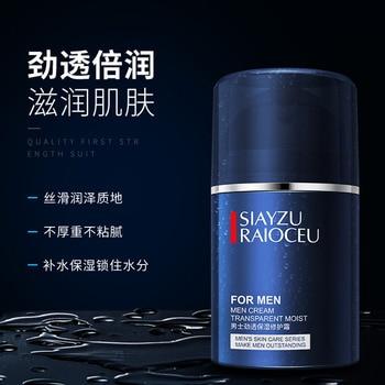Men's Intensive Moisturizing Repair Cream Refreshing Non-Greasy Hydrating Oil Control Balance Face Cream