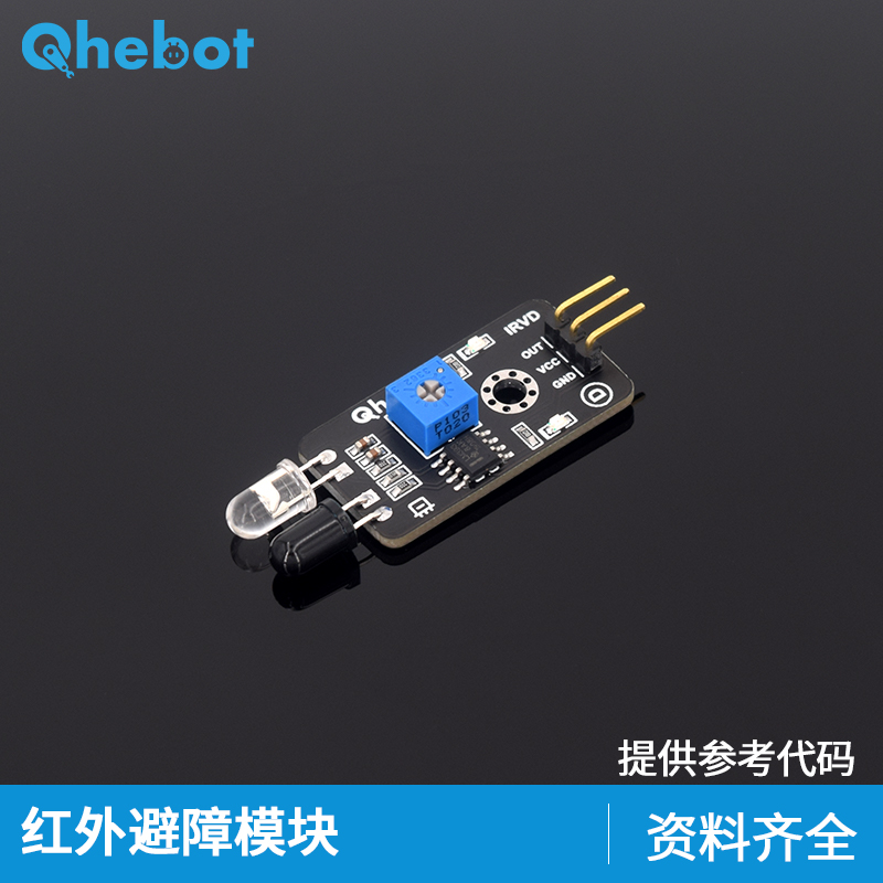 Infrared Obstacle Avoidance Sensor Photoelectric Reflection Obstacle Avoidance Is Suitable for Electronic Building Blocks