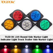 7 LED Side Marker Signal Tail Light Brake Round Lamp Clearance 24V Auto Car Truck Trailer Lorry Red Yellow White Blue Green