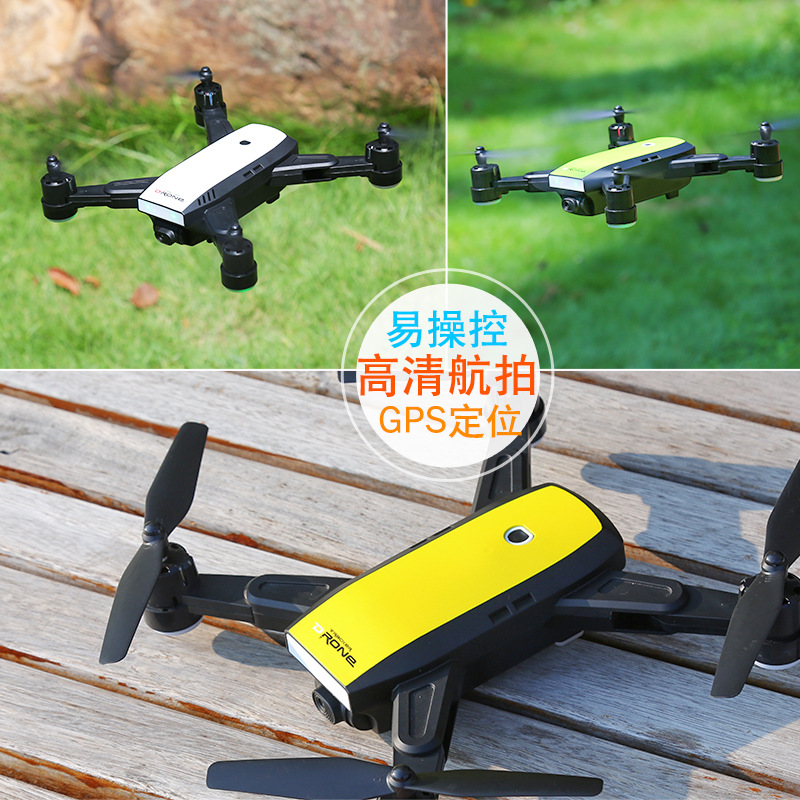 Folding Unmanned Aerial Vehicle High-definition Aerial Photography Quadcopter GPS Satellite Positioning Smart Remote Control Toy