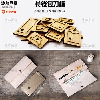New Long Wallet Leather Bag Japanese Steel Die Scrapbook Bag Suitable for Die Cutting Machine Wood Die Cutting DIY Wallet