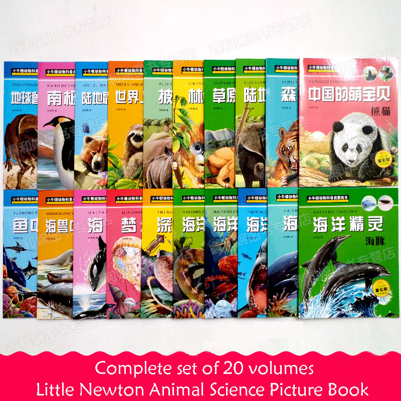 Large Characters Phonetic Animal World Story Comic Book Chinese Children's Books 3-12 Years Old Pupils Must Read Encyclopedia