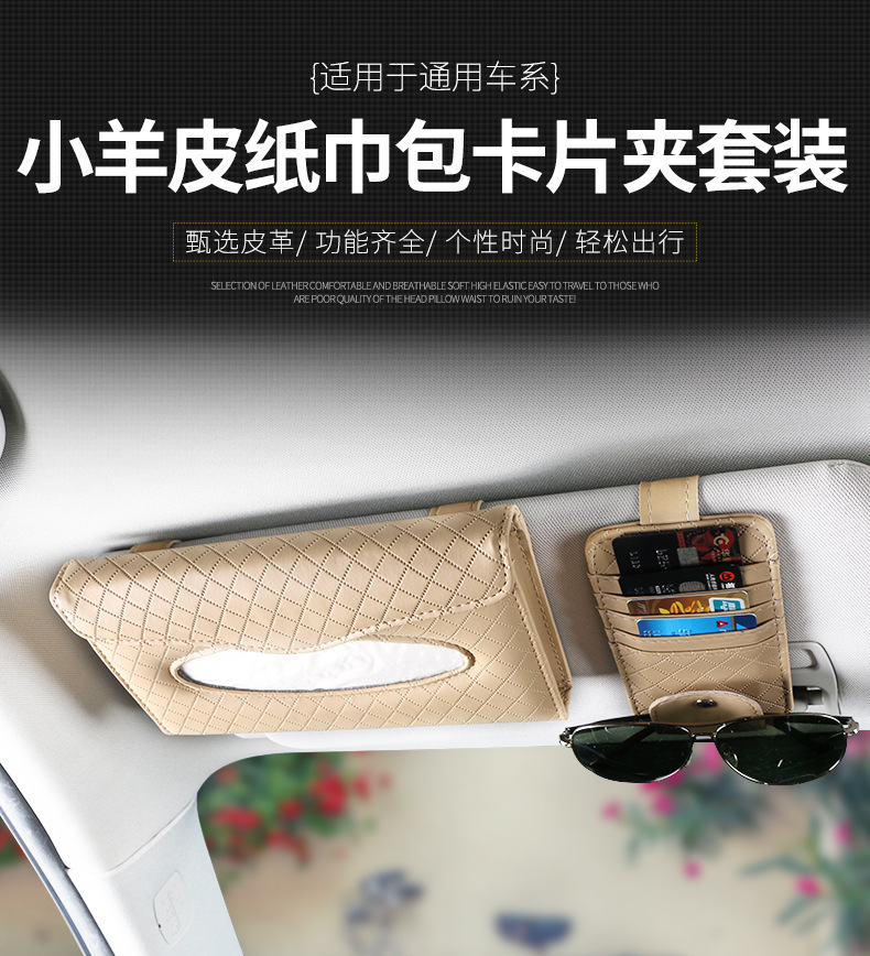 Car Supplies Car Paper Extraction Box Mounted Skylight Creative Car Mounted Paper Towel Hanging Bag Sun Shade Car Mounted Card H