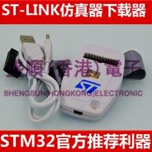 Специальные предложения, эмулятор STLINK ST ST-LINK/V2 (CN) STM8 STM32, загрузка программатора