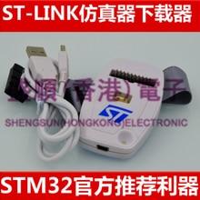 Ofertas especiais stlink st ST-LINK/v2 (cn) stm8 stm32 emulador de download de programador