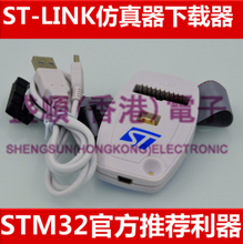 STLINK ST ST-LINK/V2 (CN) STM8 STM32 Emulator download programmer supper jlink v9 full function arm v9 emulator stm32 emulator