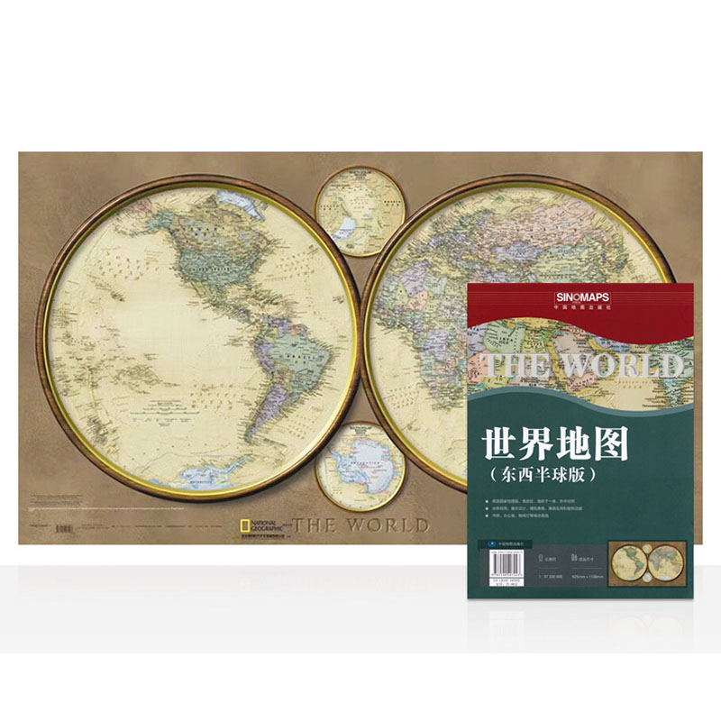 Retro The World Wall Map 625x1100mm/24.6x43.3In Eastern&Western Hemisphere Mural Poster (Paper Folded) Bilingual Language