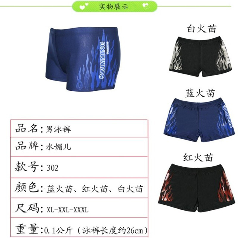 Aussiebum Men Plus-sized Hot Springs Bathing Suit Middle-aged Teenager Elasticity Swimming Trunks