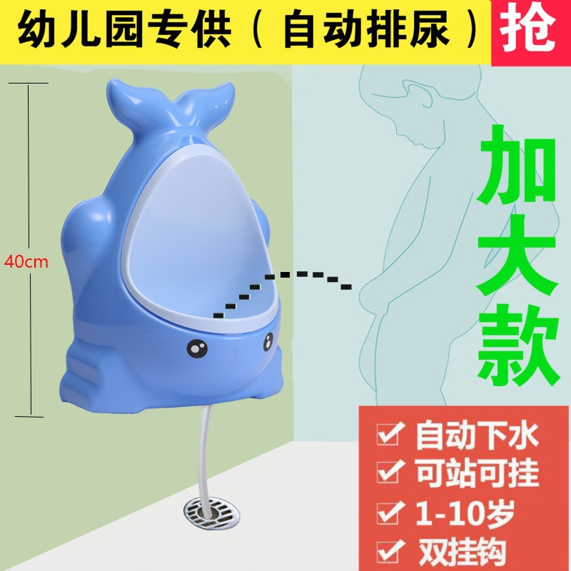 Big Kid Dual Purpose Urinal Wall Mounted Boy Urinal Funnel Kindergarten Urinal Automatic Urination Standing Urinal 1-9