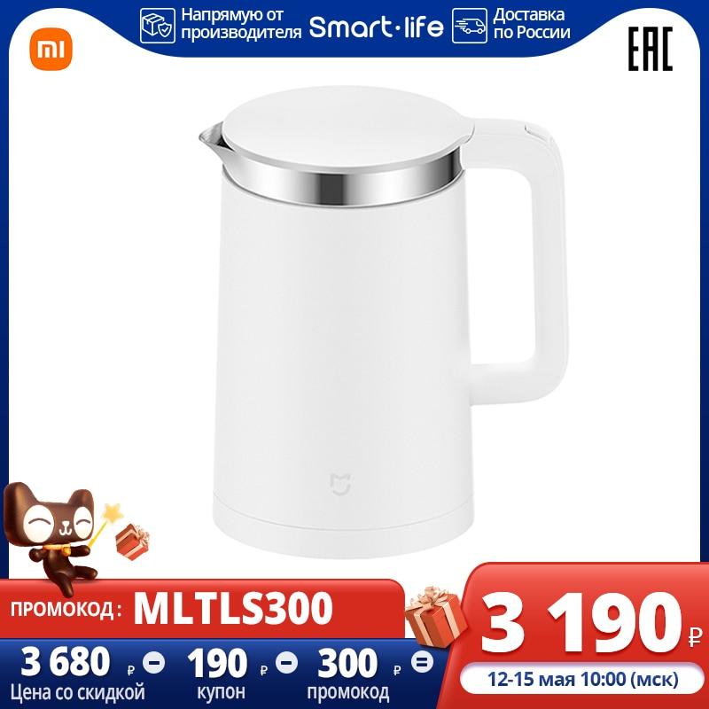 XIAOMI MIJIA Smart Kettle Bluetooth Электрический чайник умный постоянный контроль температуры кухонная техника чайник для воды 1.5л Теплоизоляция чайник