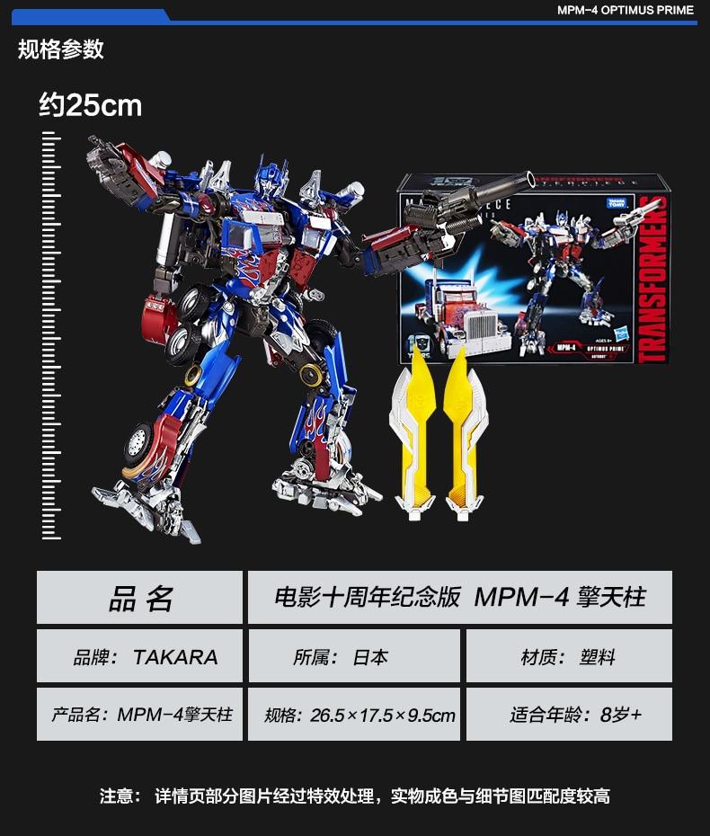 Takara Tomy transformateurs Robots film L MPM-4 MP Optimus Prime déformation figurine jouet à collectionner - 4
