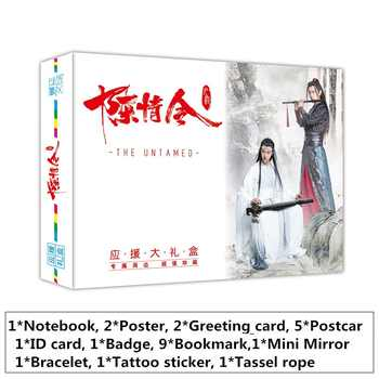 New Chen Qing Ling Gift Box Xiao Zhan Wang Yibo Star Support Gift Box Notebook Postcard Poster Sticker Fans Gift - DISCOUNT ITEM  11% OFF All Category