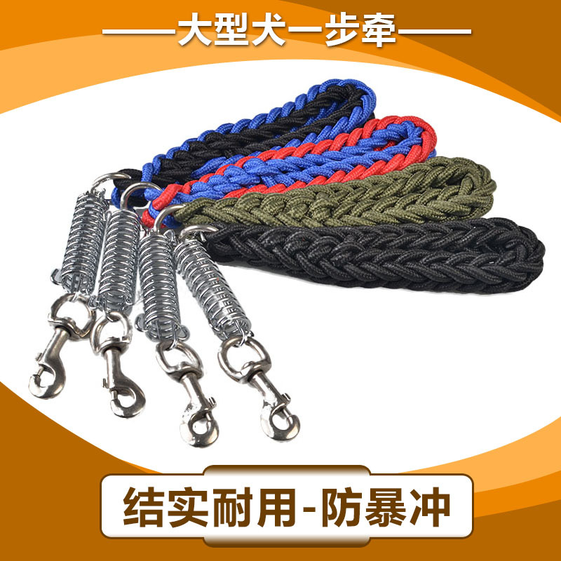 Pet Multi-Strand Nylon Tow Rope Dog Short Proof Punch Step Traction Belt Portable Sling