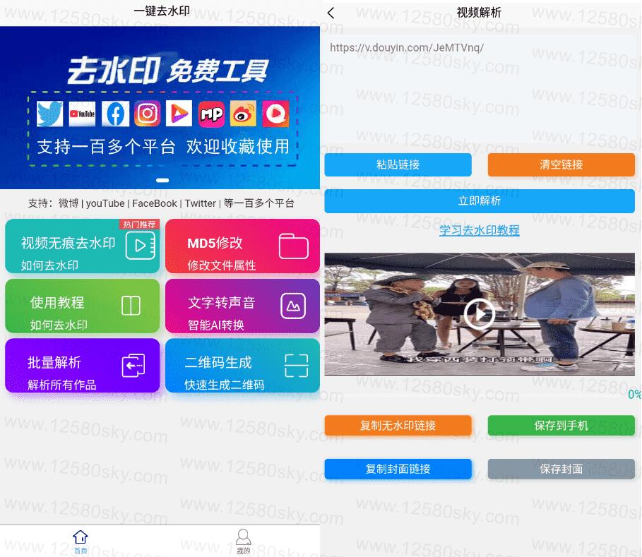 安卓一键去水印v1.0 多平台视频无水印下载