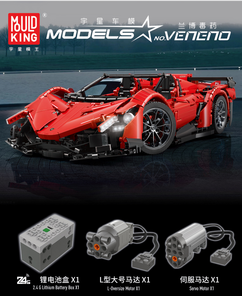 MOULD KING 13079 Lamborghini Poison Roadster - 50th Anniversary