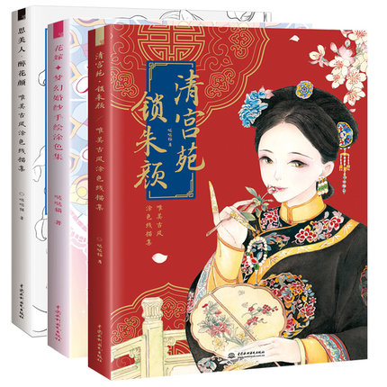 3 Book/set Lock Zhuyan In Qinggongyuan + Druck In Flower + Flower Wedding Ancient Style Line Drawing Coloring Painting Art Book