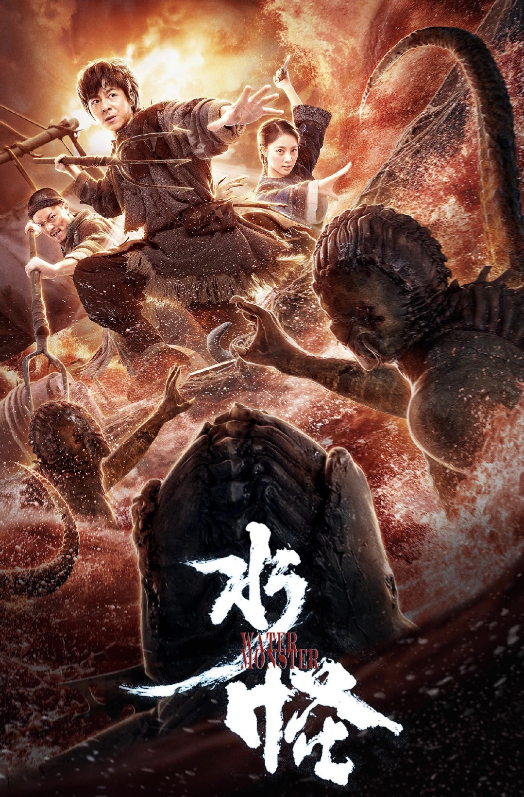 中国/奇幻《水怪》在线观看/下载