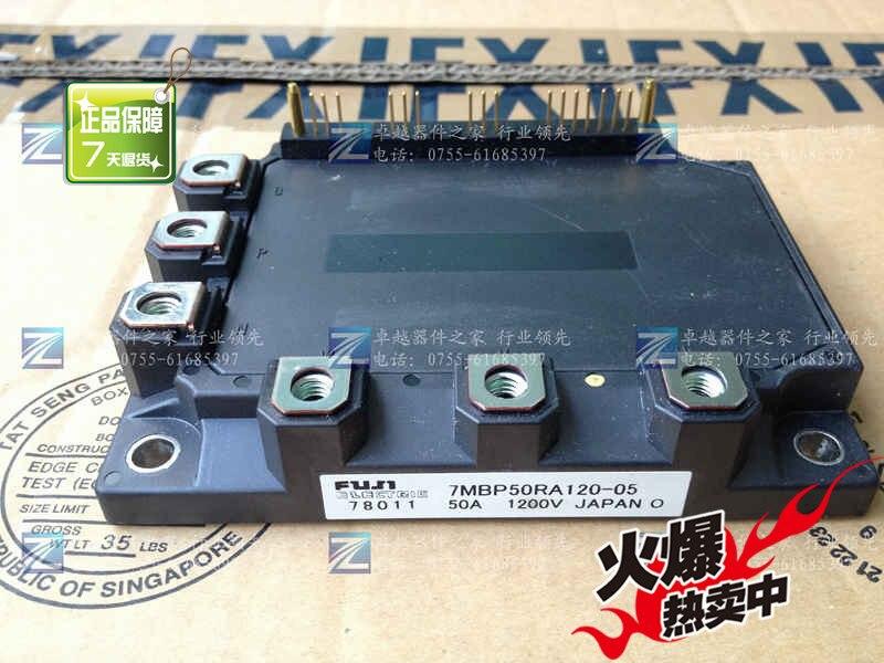 7MBP50RA120-05 7MBP75RA120-05IGBT module--ZYQJ