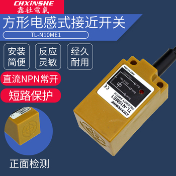 цена на Xin Cooperatives Square Close to Switch TL-N10ME1 dc npn Normally Open 24 V Distance Sensor Switch Probe