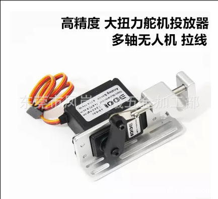 High-Precision Large Torque Multi-Axis Unmanned Aerial Vehicle Steering Gear Dispenser Bracing Wire Parabolic Mechanical Switch
