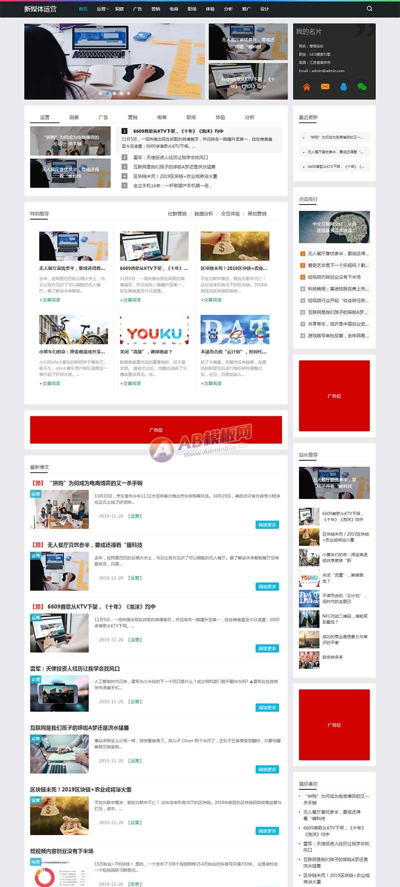 HTML5新媒体运营资讯类网站织梦模板 响应式科技互联网新闻资讯[织梦内核]