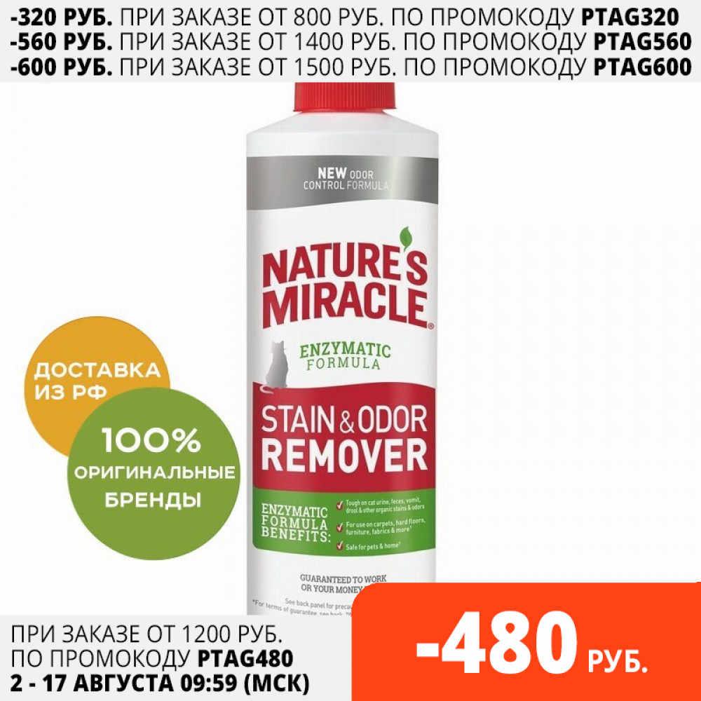 Уничтожитель пятен и запахов от кошек 8in1 NM JFC S&O Remover универсальный , 473 мл.