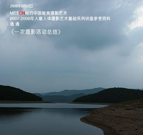 METCN相约中国2007-2014.4人体艺术套图视频全集-福利巴士