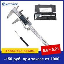 Digital vernier caliper 6 Polegada 150mm aço inoxidável eletrônico metal pinça micrômetro profundidade ferramentas de medição
