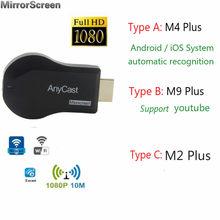 Anycast m2/m4/m9 além de wi-fi sem fio dongle receptor tv vara adaptador android hdmi 1080p dlna airplay miracast tv para youtube