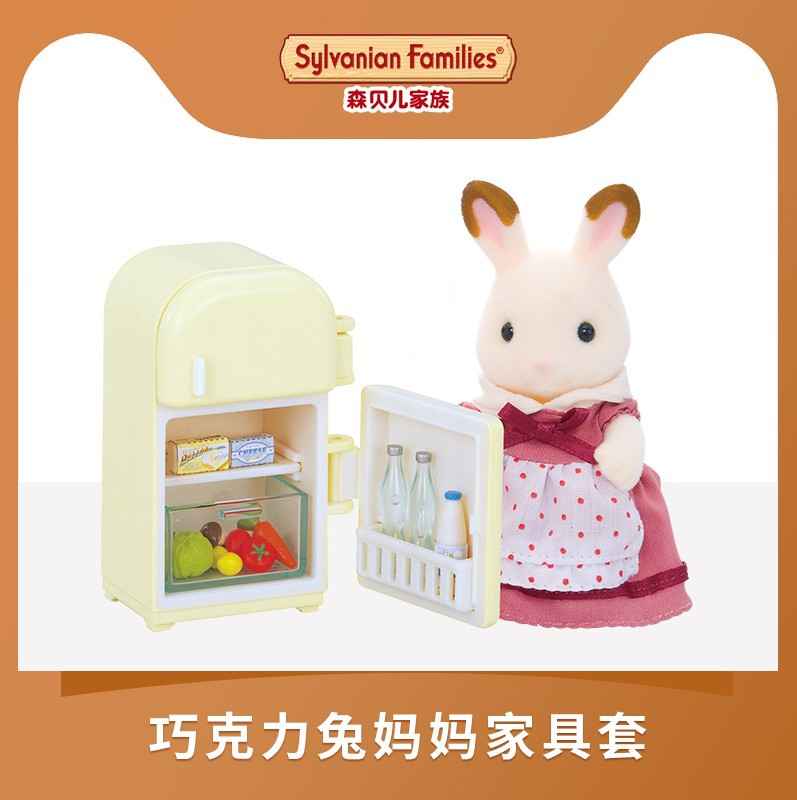 Sylvanian Families Toy Chocolate Mother Rabbit Furniture Set GIRL'S Play House Doll 5014